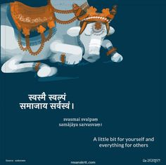 Sanskrit Shloks: Sanskrit Quotes, Thoughts & Slokas with Meaning in Hindi Sanskrit Quotes, Sanskrit Mantra, Sanskrit Tattoo, Vedic Mantras, Hindu Mantras, Sanskrit Words, Thai Tattoo, Maori Tattoos, Tribal Tattoos