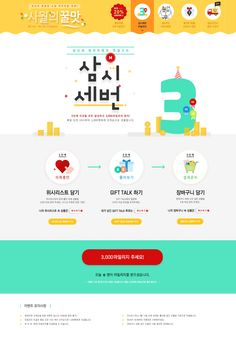 텐바이텐 Web Design, Website Design Layout, Web Banner Design, Web Layout, Page Design, Pop Up Banner, Event Banner, Promotional Design, Brand Promotion