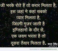 zindagi shayari zindagi guzar jati hai imtihan me Hindi Qoutes, Hindi Words, Motivational Picture Quotes, Inspirational Quotes Pictures, Awesome Quotes, People Quotes, True Quotes, True Sayings, Poetry Quotes