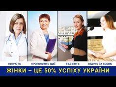 Жінки – це 50% успіху України! | Повага
