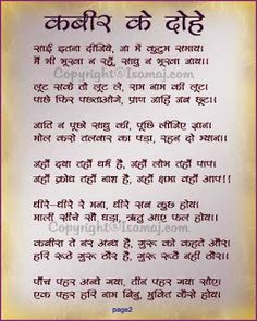Sufi quotes and sayings pictures: Sufi Hindi Doha poetry Bhagat Kabir Gurbani Quotes, Sufi Quotes, Hindi Quotes On Life, Marathi Quotes, Spiritual Quotes, People Quotes, Motivational Quotes In Hindi, Inspirational Quotes Pictures, Ramayana Quotes