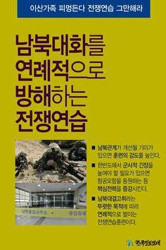 """""""이산가족 피멍든다 전쟁연습 그만하라!"""" #남북대화재개 #전쟁훈련중단"""