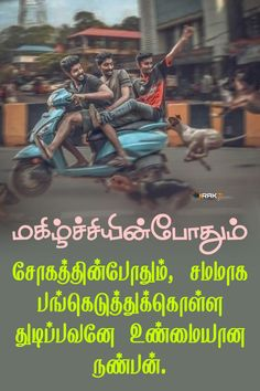 Friendship Quotes In Tamil, Friendship Status, Lord Murugan, Meaningful Quotes, Album, Deep Quotes, Card Book