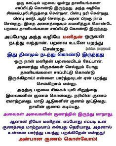 Stories With Moral Lessons, Short Moral Stories, Stories For Kids, Comedy Stories, Funny Stories, Attitude Quotes, Me Quotes, Motivational Quotes, Tamil Jokes