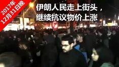 2017-12-31伊朗人民在夜色中继续抗议物价上涨