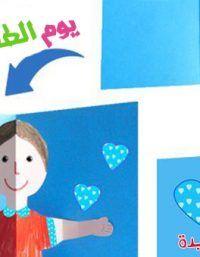 تصميم اطارات اطفال للكتابة اشكال روعة مفرغة للكتابة 2020 براويز للكتابة عليها بالعربي نتعلم Page Decoration Free Printables Printables