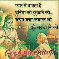 shri ram wallpaper for mobile Good Morning Krishna, Good Morning Happy Sunday, Hindi Good Morning Quotes, Good Day Quotes, Morning Greetings Quotes, Good Morning Picture, Morning Pictures, Good Morning Wishes, Good Morning Images
