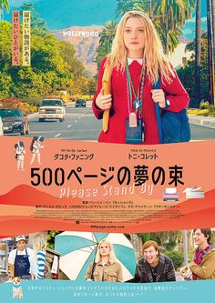 A young autistic woman runs away from her caregiver in order to boldly go and deliver her Star Trek script to a writing competition in. Dm Poster, Typography Poster, Japanese Poster Design, Japanese Design, Comedy Movies, Film Movie, Hollywood, Graphic Design Posters