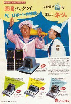 バンダイ FLUボート大作戦 興奮ゴックン! ビートたけし 広告 1982年