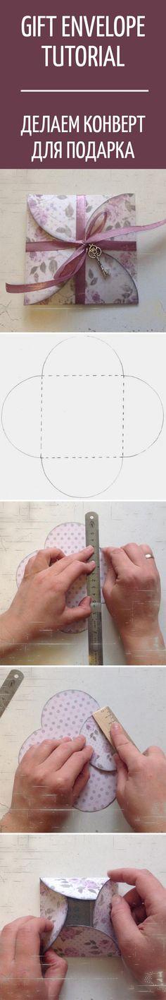 Делаем простой и симпатичный конверт для подарка / Gift envelope tutorial