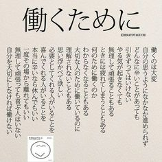 Wise Quotes, Inspirational Quotes, Japanese Quotes, Special Words, Positive Words, Favorite Words, English Quotes, Powerful Words, Love Words