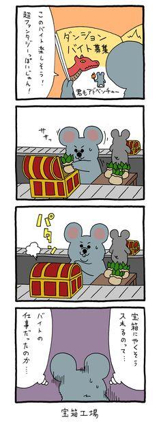 『ネコノヒー』『チベットスナギツネの砂岡さん』『スキウサギ』などのシリーズでいま大注目の漫画家・キューライスさんによるタウンワークマガジンでの新連載。ネズミ界のプロバイター・ネズミダくんが今日も行く! <<第12回へ …