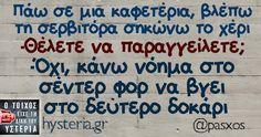 Πάω σε μια καφετέρια, βλέπω τη σερβιτόρα σηκώνω το χέρι -Θέλετε να παραγγείλετε; -Όχι, κάνω νόημα στο σέντερ φορ να βγει στο δεύτερο δοκάρι Sarcastic Quotes, Funny Quotes, Funny Greek, Greek Quotes, Cheer Up, Funny Stories, Just For Laughs, Laugh Out Loud, Puns