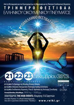 7ο Πανελλήνιο Φεστιβάλ Ρέικι
