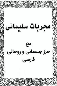 تحميل كتاب مجربات ابن سينا الروحانية pdf