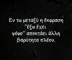 Stupid Funny Memes, The Funny, Funny Greek Quotes, Savage Quotes, Funny Times, Have A Laugh, Funny Stories, Just For Laughs, Funny Moments