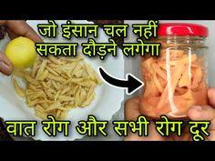 Ayurvedic knowledge Hindi - YouTube Ayurvedic Remedies, Arthritis Remedies, Health And Beauty Tips, Health Tips, All Mantra, Best Islamic Images, Happy Birthday Celebration, Biryani Recipe, Leg Pain
