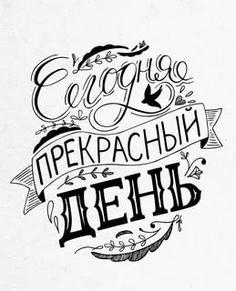 леттеринг цитаты в картинках: 2 тыс изображений найдено в Яндекс.Картинках Inspirational Words Of Wisdom, Malayalam Quotes, Calligraphy Letters, Illustrator Tutorials, Cool Fonts, Wallpaper Quotes, Typography Design, Hand Lettering, Clip Art