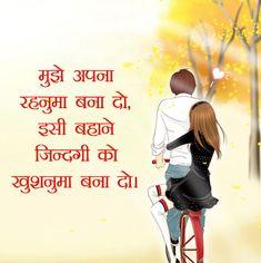 Romantic Status of Love For Girlfriend Romantic Status, Status Hindi, Love Status, Girlfriends, Movies, Movie Posters, Films, Film Poster, Cinema