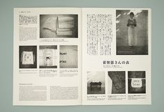 tatatah2 : Art direction & design by Seiichi Maesaki #Editorial, #Graphic #book #typography #press