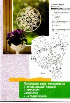 World crochet: Decoration album on Yandex. Art Au Crochet, Mandala Au Crochet, Crochet Snowflake Pattern, Crochet Circles, Crochet Snowflakes, Crochet Round, Doily Patterns, Thread Crochet, Crochet Motif