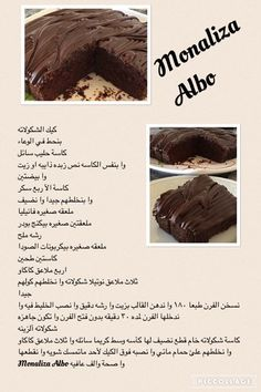 كاتو الشوكولا