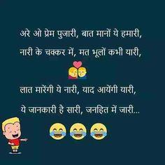 Flirting quotes to girls pictures today quotes free Flirting Messages, Flirting Texts, Flirting Quotes For Him, Funny Messages, Flirting Humor, Funny Women Quotes, Shayari In Hindi, Shayari Photo, Cheating Quotes