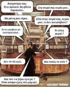 Jokes Images, Funny Images, Funny Photos, Funny Greek Quotes, Greek Memes, Jokes Quotes, Sarcastic Quotes, Haha Funny, Funny Jokes