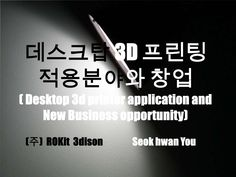 3d printer application by SeokHwan. You via slideshare