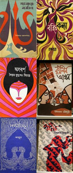 I've come across some mindblowing Bengali type today! even the book covers, are lovely! Indian Typography