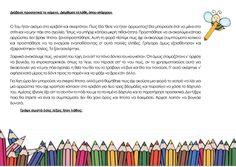 Φύλλα εργασίας με ασκήσεις ορθογραφίας - ΗΛΕΚΤΡΟΝΙΚΗ ΔΙΔΑΣΚΑΛΙΑ Greek Language, School Lessons, Home Schooling, Speech Therapy, Special Education, Elementary Schools, Spelling, Worksheets, Teaching