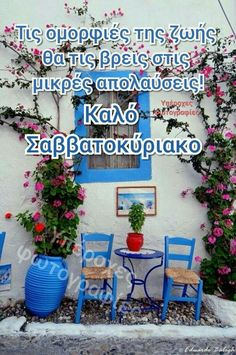 Good Night, Good Morning, Beautiful Pink Roses, Greek Quotes, Gifs, Destinations, Nighty Night, Buen Dia, Bonjour