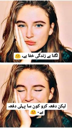 funny husband memes from wife in urdu - funny husband memes from wife + funny husband memes from wife birthday + funny husband memes from wife hindi + funny husband memes from wife in urdu Urdu Funny Quotes, Urdu Funny Poetry, Cute Funny Quotes, Best Urdu Poetry Images, Jokes Quotes, Caring Quotes For Lovers, Girly Attitude Quotes, Girly Quotes, High Quotes