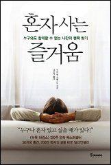 [모바일교보문고]자기계발>성공/처세>인생처세술/삶의지혜 -혼자 사는 즐거움