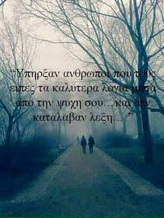 Greek Quotes, Greek Sayings, Forever Love, Its A Wonderful Life, Picture Quotes, Just Love, Cool Words, Slogan, Real Life