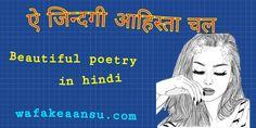 Beautiful hindi poetry in hindi font |