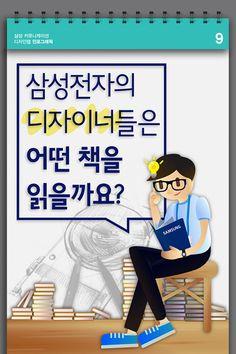 인포그래픽, 삼성