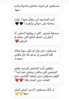 Bff Quotes, Photo Quotes, Friendship Quotes, Words Quotes, Arabic English Quotes, Arabic Love Quotes, Sweet Words, Love Words, Short Quotes Love