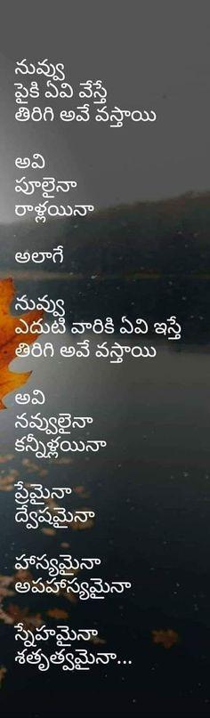 Telugu Inspirational Quotes, Good Morning Inspirational Quotes, Cute Quotes For Life, Cute Love Quotes, Apj Quotes, Life Quotes, Dussera Wishes, Krishna Krishna, Hard Work Quotes