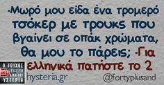 Δείτε αυτή τη φωτογραφία στο Instagram από @hysteria_gr • Αρέσει σε 2,671 Funny Greek Quotes, Sarcastic Quotes, Funny Quotes, Funny Statuses, Free Therapy, Cheer Up, Just For Laughs, Picture Quotes, Puns