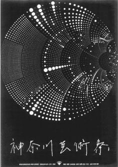 akenobu Igarashi, poster for the Kanagawa Art Festival, 1984 #poster #graphicdesign #lgarashi