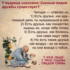 Clever Quotes, Funny Quotes, Best Advice Quotes, Russian Quotes, Memorial Poems, Good Morning Love, Wonder Quotes, Gratitude Quotes, Self Motivation
