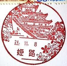 Image result for 風景印 沖縄