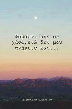Φοβάμαι New Quotes, Mood Quotes, Quotes To Live By, Life Quotes, Greek Love Quotes, Funny Greek Quotes, Greece Quotes, Graffiti Quotes, Serious Quotes