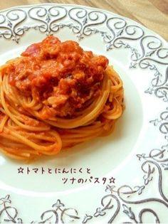☆トマトとにんにくとツナのパスタ☆