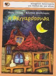 Φεγγαρόσουπα Children, Painting, Books, Young Children, Boys, Libros, Painting Art, Book, Child