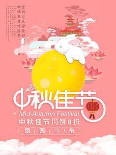 中秋佳节海报 Chinese Moon Festival, City Super, Chinese New Year Food, Mid Autumn Festival, Book Layout, Festival Posters, Illustrations And Posters, Banner Design, Mooncake