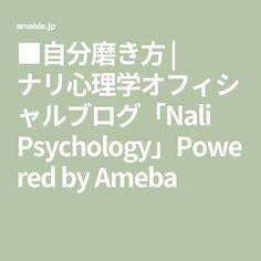 ■自分磨き方 | ナリ心理学オフィシャルブログ「Nali Psychology」Powered by Ameba