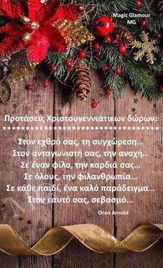 Greek Quotes, Christmas Tree, Notes, Holiday Decor, Party, Quotes, Teal Christmas Tree, Report Cards, Xmas Trees