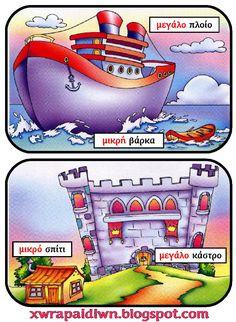 """Potovanje v deželo . Speech Language Pathology, Speech And Language, Greek Language, Second Language, Learn Greek, Skills To Learn, Learning Skills, Greek Alphabet, Greek Words"